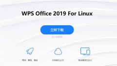 WPS Office 2019 For Linux个人版发布